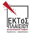 Η τοποθέτησή μας σε ερωτήματα που απασχολούν τους δημότες (iv)   ΕΚΤόΣΠΛΑΙΣΙΟΥ